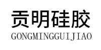 东莞市贡明硅胶制品千亿平台