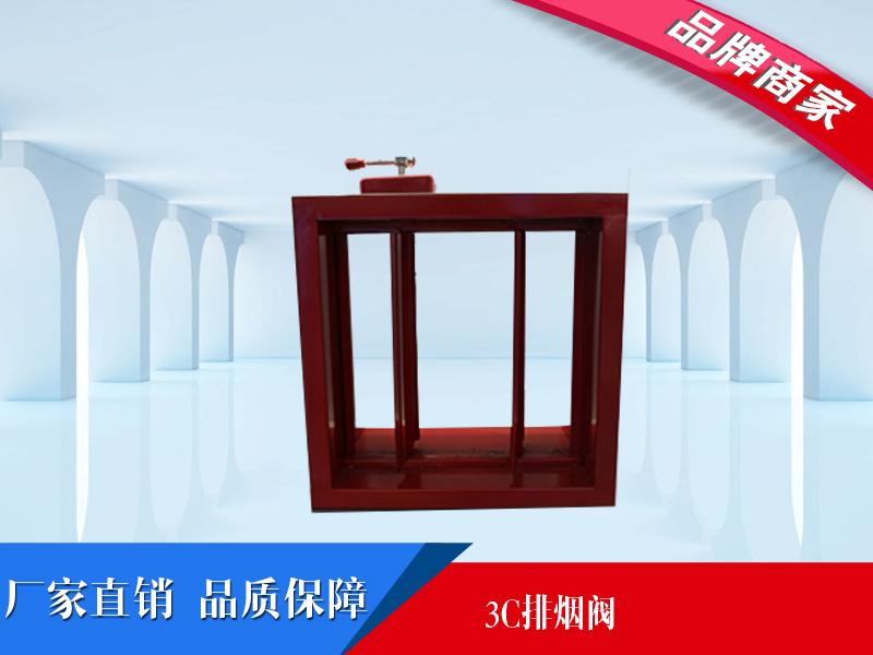 乾森空調設備供應好用的3C排煙閥,江蘇3C排煙閥