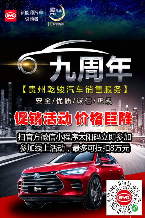 想买优惠的贵州乾骏比亚迪轿车就来贵州乾骏汽车_7万元预算买什么车比较好