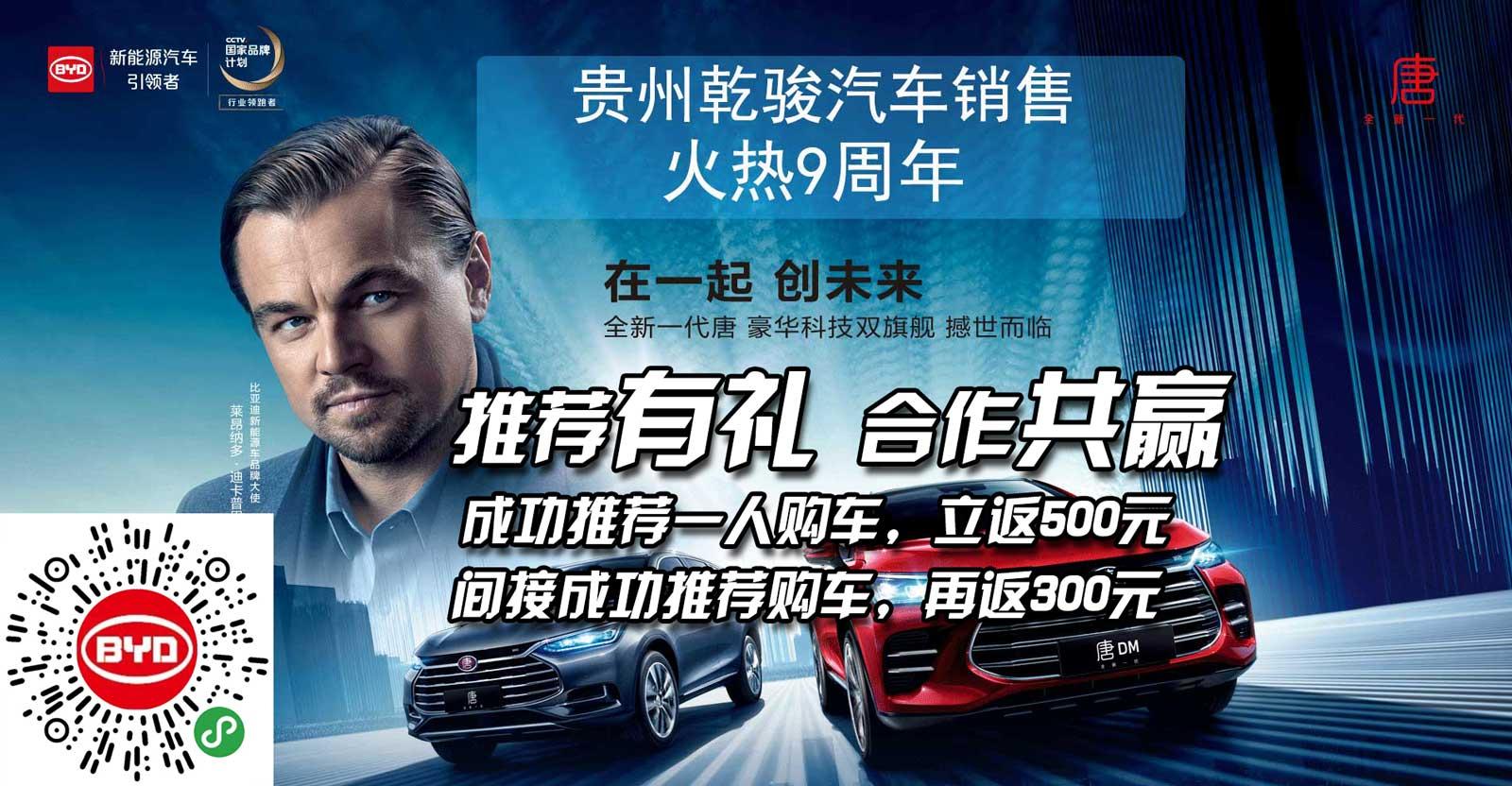 比亚迪4S店电话-选好用的贵州乾骏比亚迪轿车,就到贵州乾骏汽车