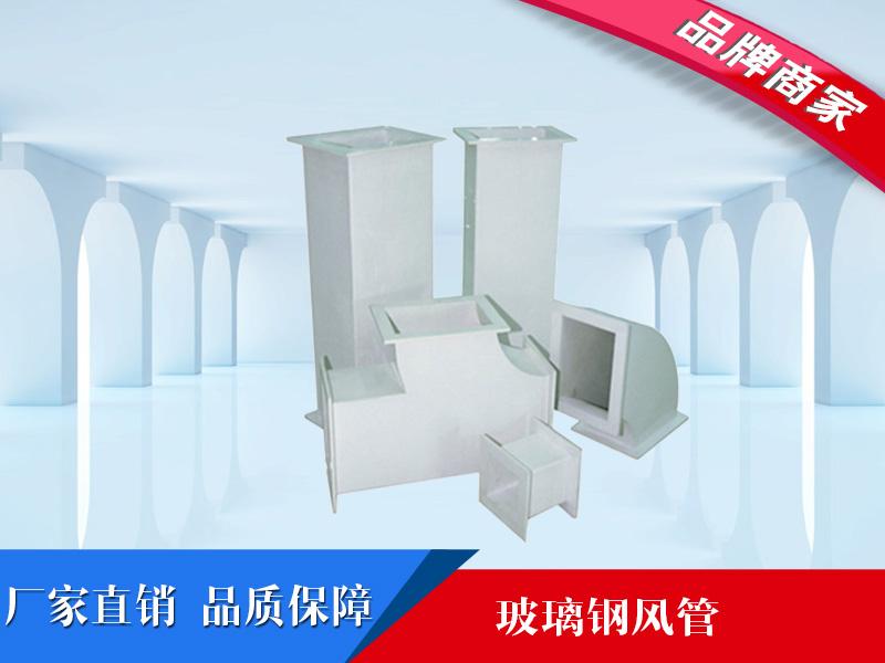 天津鍍鋅風管廠家-買玻璃鋼風管找乾森空調設備