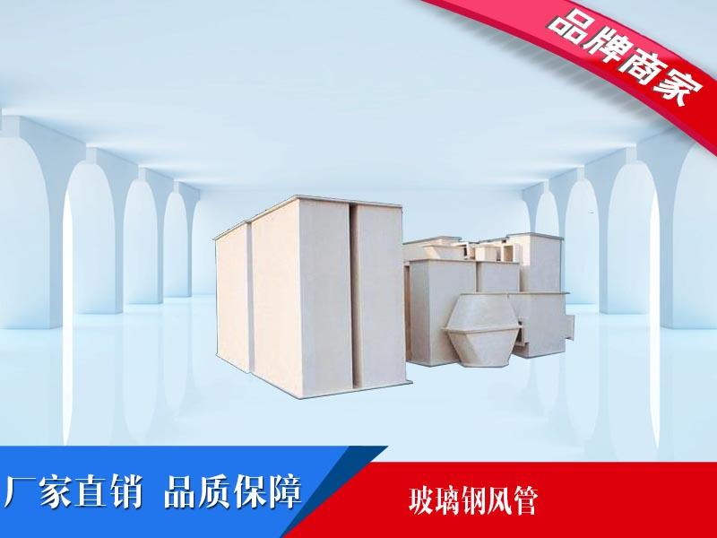 乾森空調設備玻璃鋼風管廠商 黑龍江鍍鋅風管