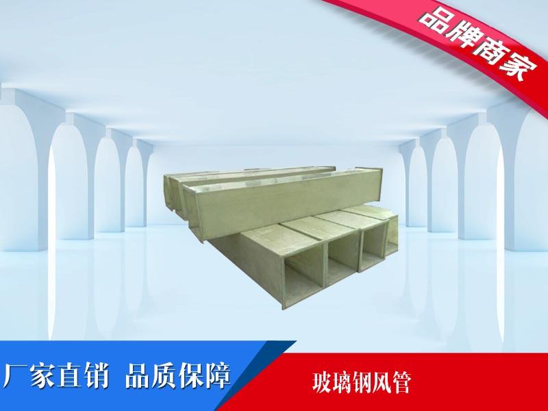 上海鐵皮風管廠家-玻璃鋼風管的價格怎么樣