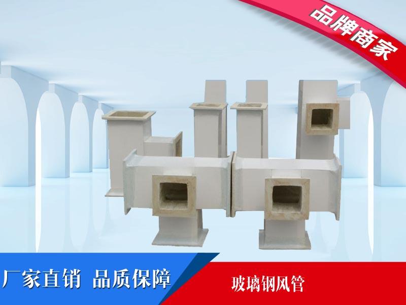 深圳鐵皮風管廠家-質量好的玻璃鋼風管推薦