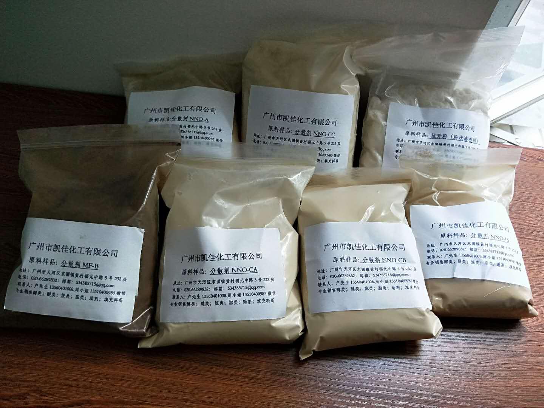 NNO分散剂供应厂家/NNO分散剂供应价格/凯佳化工