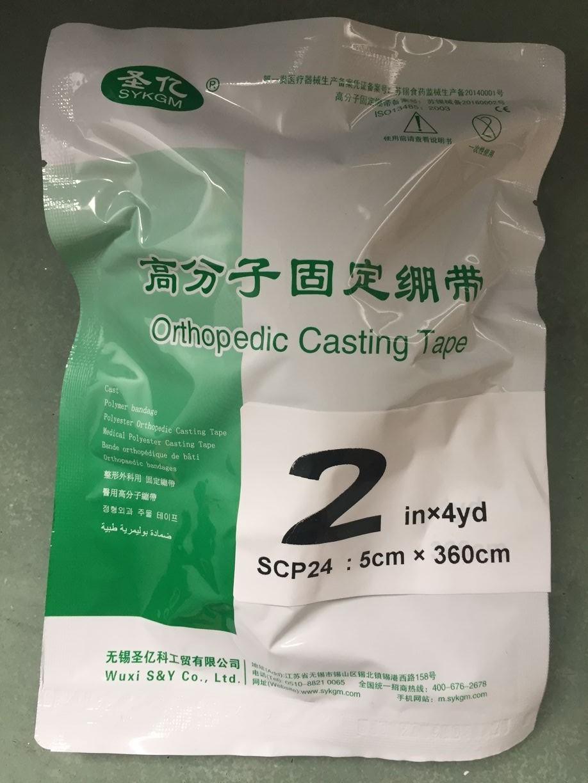【供应】无锡价位合理的SCP24高分子固定绷带_骨科医用高分子夹板