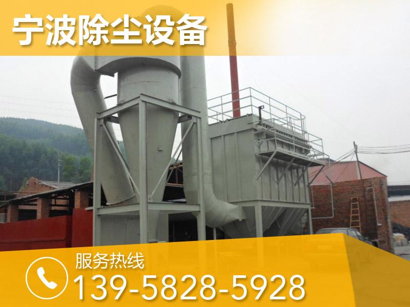 浙翰環保出售寧波廢水處理設備,寧波奉化工業除塵設備價格