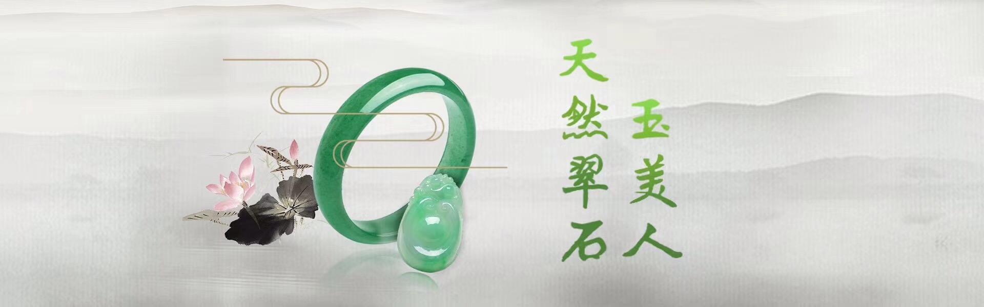 中山翡翠手鐲形狀哪家好_翡翠保養制造廠家,推薦玉美人珠寶