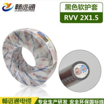 电线电缆 RVV2*1.5平方黑色铜芯软护套 国标控制线