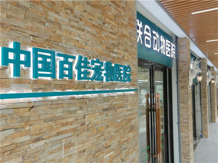 武汉联合动物医院连锁机构