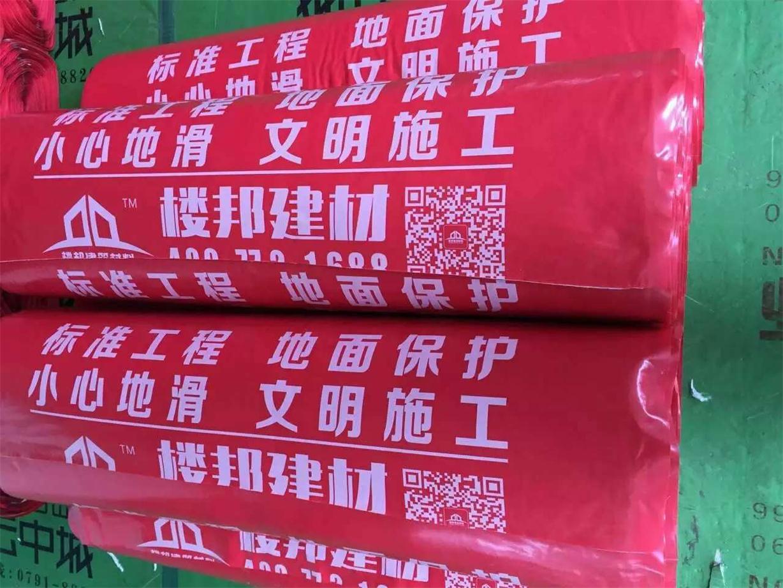 【供销】云南价格优惠的楼邦保护膜――地砖保护膜