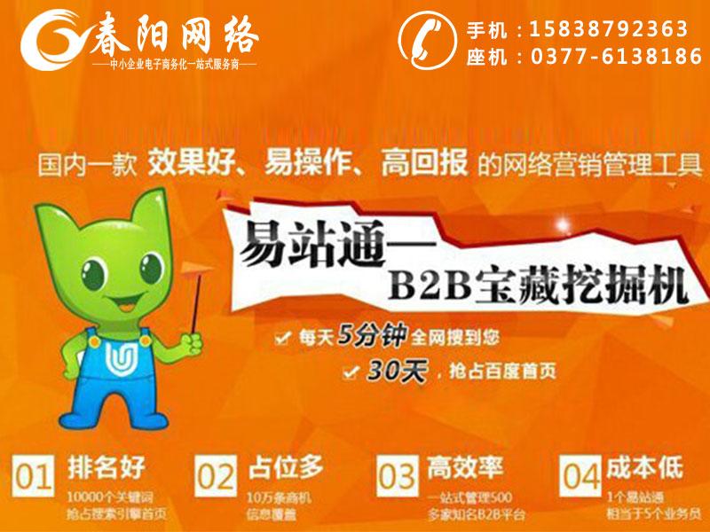 创新的全网推广推荐春阳网络科技有限公司-全网推广预订