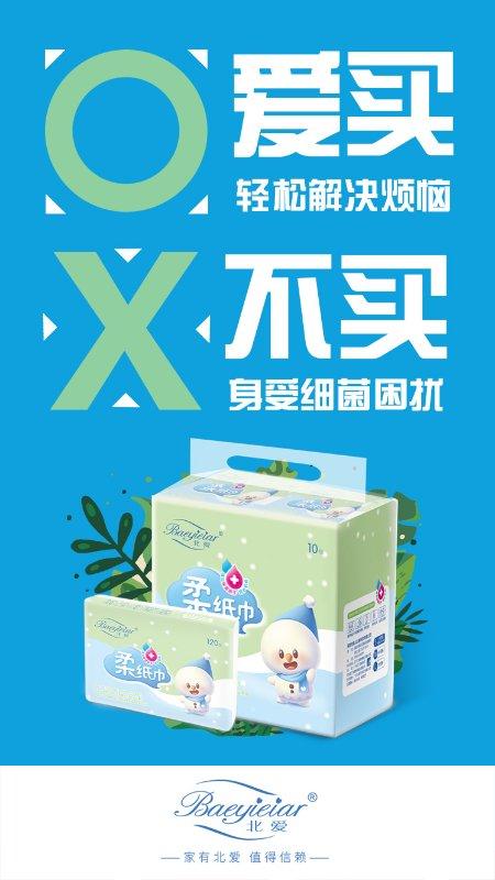福建知名的北爱柔纸巾销售供应商,可湿水纸巾代理