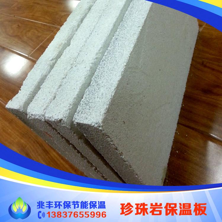 信阳地区销量好的珍珠岩保温板,上海珍珠岩保温板尺寸