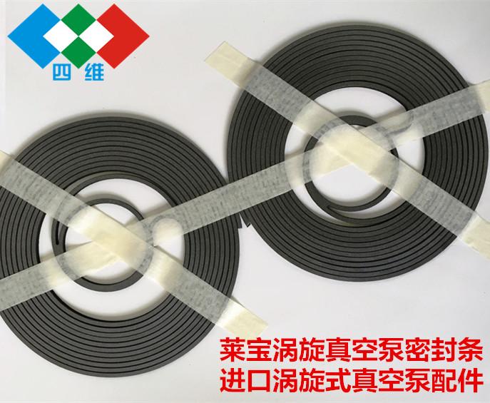 福建四维_专业的涡旋真空泵密封条提供商_涡旋泵密封条报价