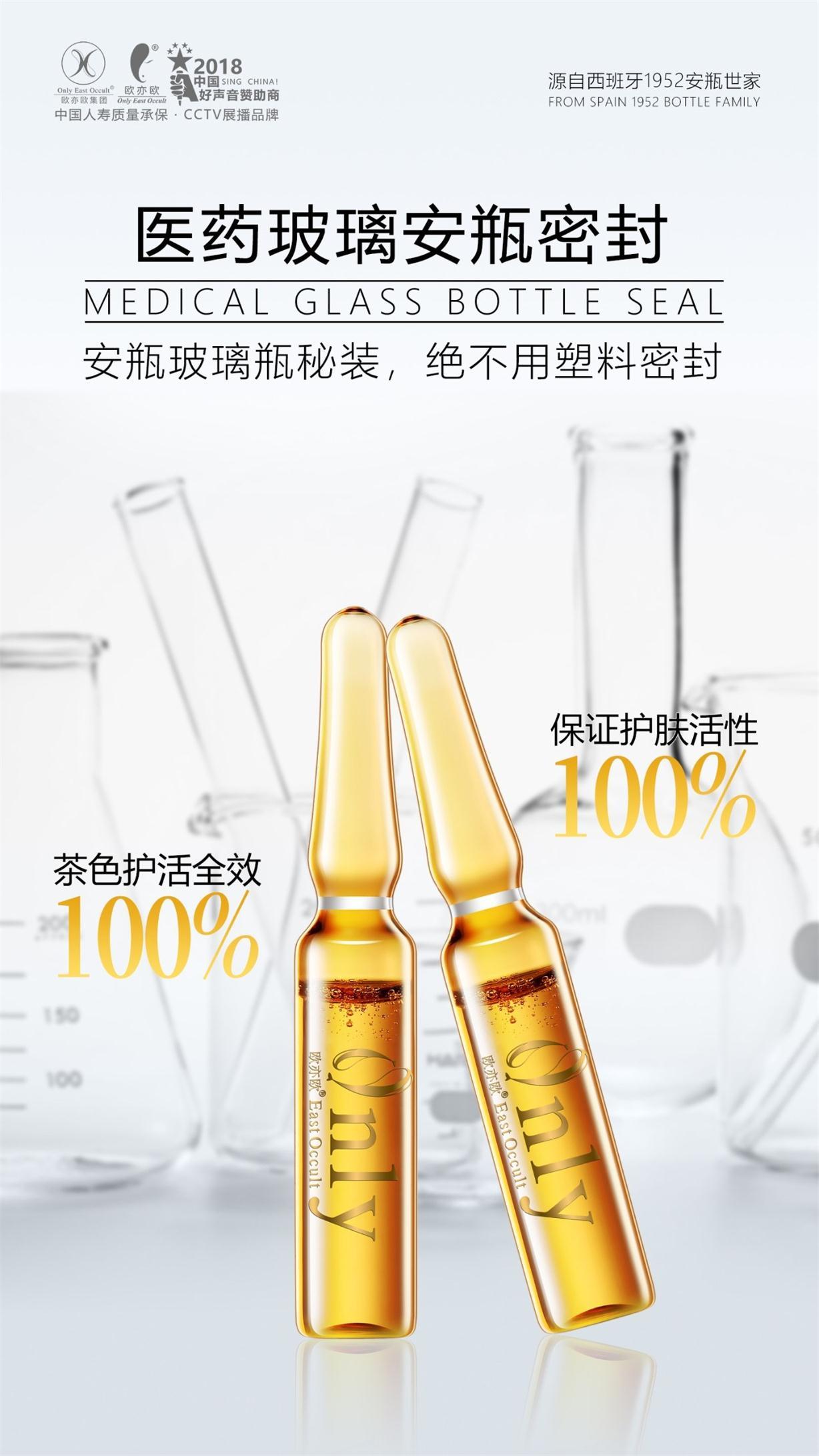 安瓶面膜-供应保山实惠的欧亦欧医美专业级安瓶