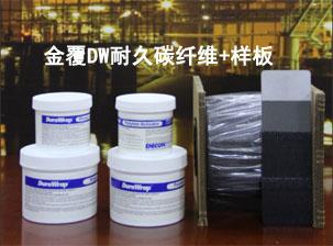 天然气管道修复补强用哪些材料比较好?—广东安耐康公司金覆DW