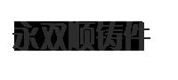 永雙順鑄件(廣州)玖玖資源站