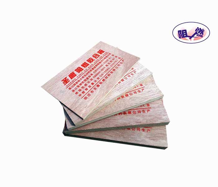 促销阻燃胶合板厂家_位于宿迁可信赖的阻燃胶合板厂家