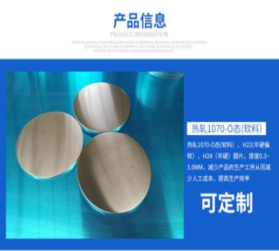 铝圆片 拉伸圆片 可氧化圆片 铝合金