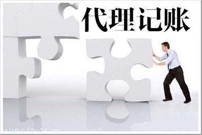 郑州代理记账公司-您的品质之选|郑州中原区代理记账公司