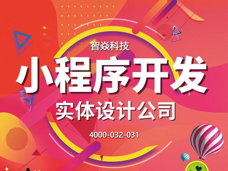 开封可信赖的微信小程序开发|郑州有实力的微信小程序开发公司
