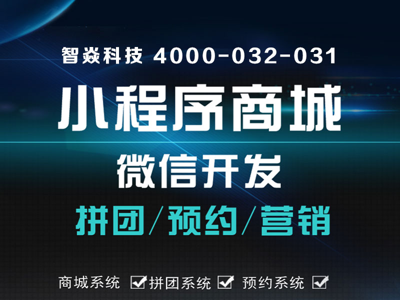 开封微信小程序开发要多少钱 智焱科技_郑州专业微信小程序开发公司