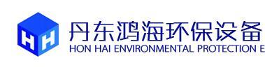 丹东鸿海环保设备有限公司