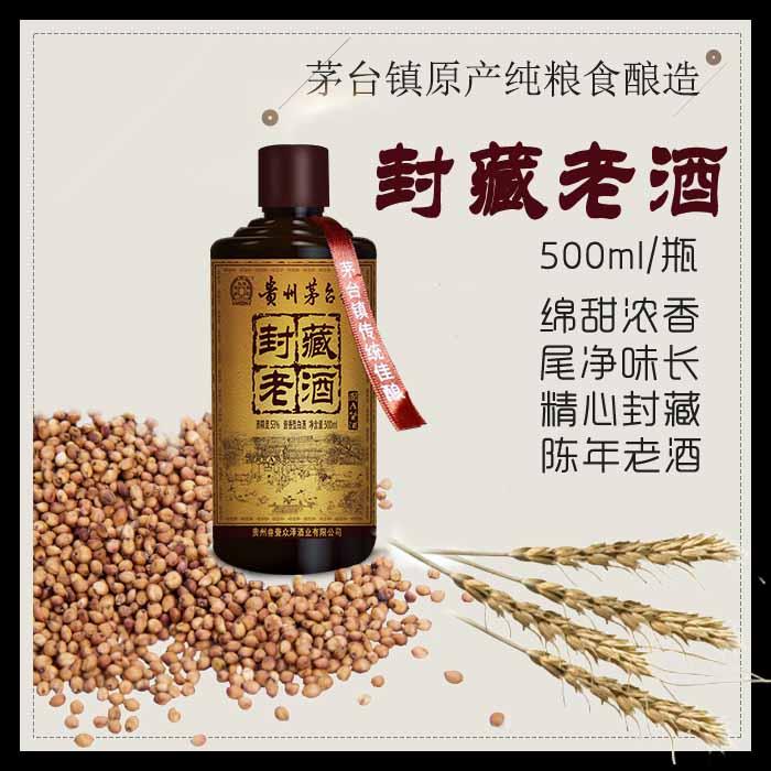 贵州茅台镇酱酒