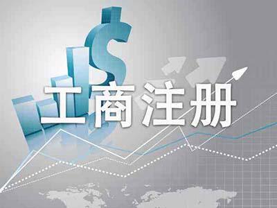 郑州企业资质代办-郑州营业执照代办公司哪家好