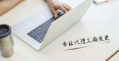 郑州工商注册哪家好_诚信经营的郑州注册公司推荐
