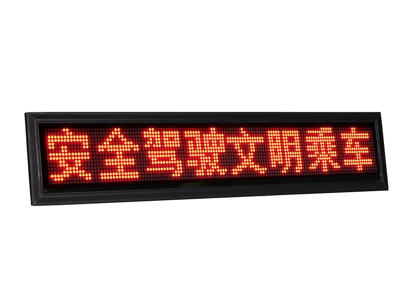 抚顺LED电子路牌|信誉好的LED电子路牌供应商当属辽宁聚芯电子科技公司