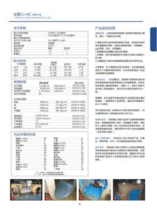 具有口碑的金覆CL+AC瓷釉合金品牌推荐 -供销金覆CL+AC瓷釉合金
