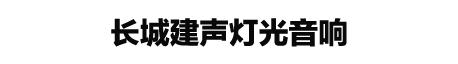 沈阳长城建声灯光音响工程有限公司