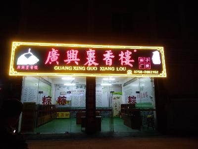 广东LED字体广告牌厂家哪家好_LED字体广告牌专业制作