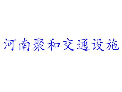 河南聚和交通设施有限公司