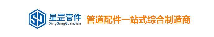 宁波星罡管道设备有限公司