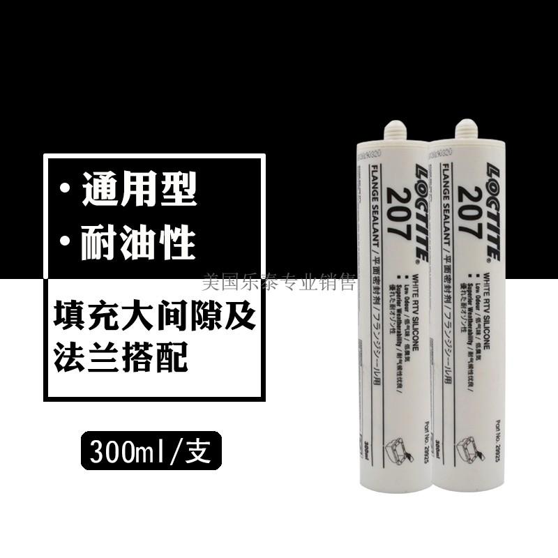 乐泰207胶水RTV硅橡胶平面密封胶耐高温白色透明