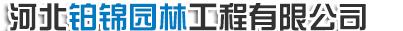 河北铂锦园林工程有限公司