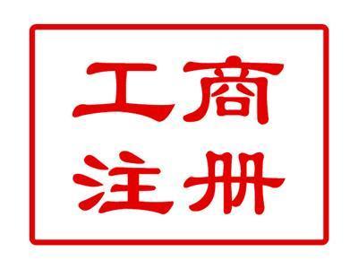 郑州公司注册 郑州彩云企业管理 更专业