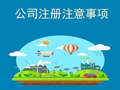 郑州公司注册价格 彩云企业管理 价格优惠