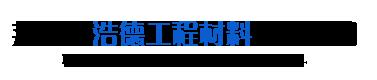 莱芜市浩德工程材料有限公司