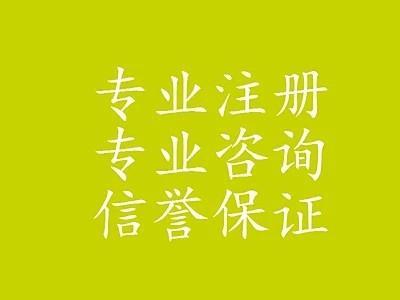 郑州工商注册费用 郑州彩云 价格便宜
