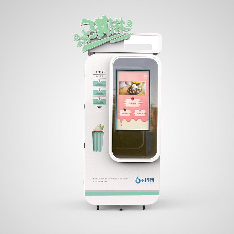 自动售货机 冰激凌六加科技提供口碑好的冰激凌自动售卖机