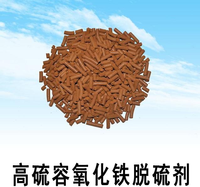《百问不如一搜》山东优质高效氧化铁脱硫剂