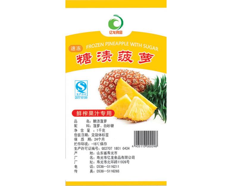 冷冻菠萝整个【贵吗??】咨询【亿龙食品】//冷冻菠萝整个供应