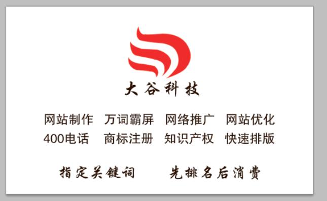 可信賴的網站營銷公司_火谷科技-服務好的網站營銷