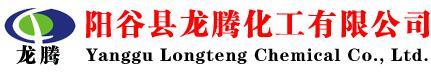 阳谷县龙腾化工有限公司