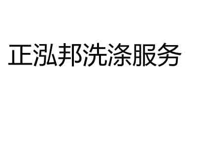 河南正泓邦洗涤服务有限公司