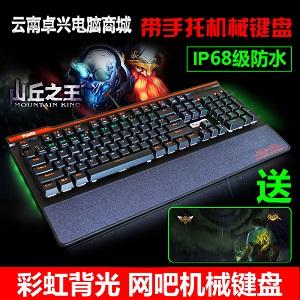 FAMI法米山丘带掌托防水机械键盘台式机防水背光网咖游戏